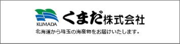 くまだ株式会社 北海道から珠玉の海産物をお届けいたします。